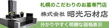 札幌のこだわりのお墓専門店、分かりやすく明瞭な価格表示/昭光石材店